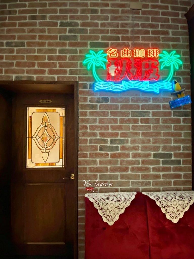 秋波名曲珈琲大橋頭咖啡廳推薦昭和咖啡廳裝潢