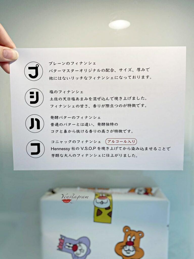 """ButterMasster LivingRoom日本伴手禮推薦東京伴手禮費南雪禮盒代購最夯土產咖啡廳Butter""""mass""""terブトウルム鹽味白蘭地原味發酵奶油鐵盒法國甜點バターマスター甜點零食開箱"""