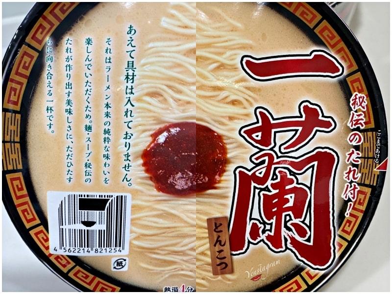 一蘭拉麵泡麵開箱調味包拉麵條湯頭醬料包豚骨湯頭碗麵秘製醬汁日本美食日本代購最夯日本超市city'super